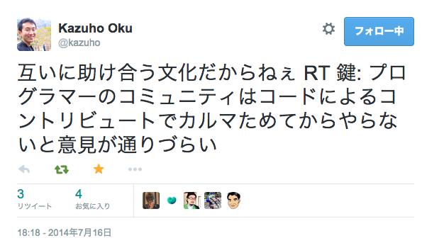 https://twitter.com/kazuho/status/489338252147445762